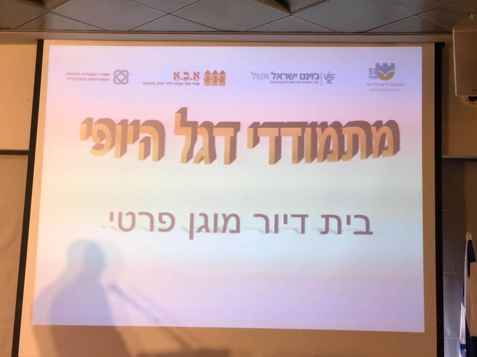 """זכייה בתחרות """"דגל היופי"""" מהמועצה לישראל יפה - אחוזת נווה חוף"""